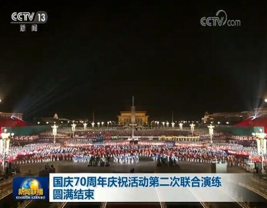 国庆70周年庆祝活动第二次联合演练圆满结束