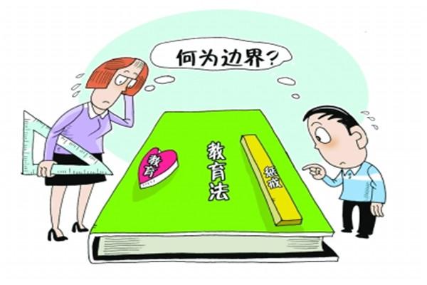 教师惩戒权