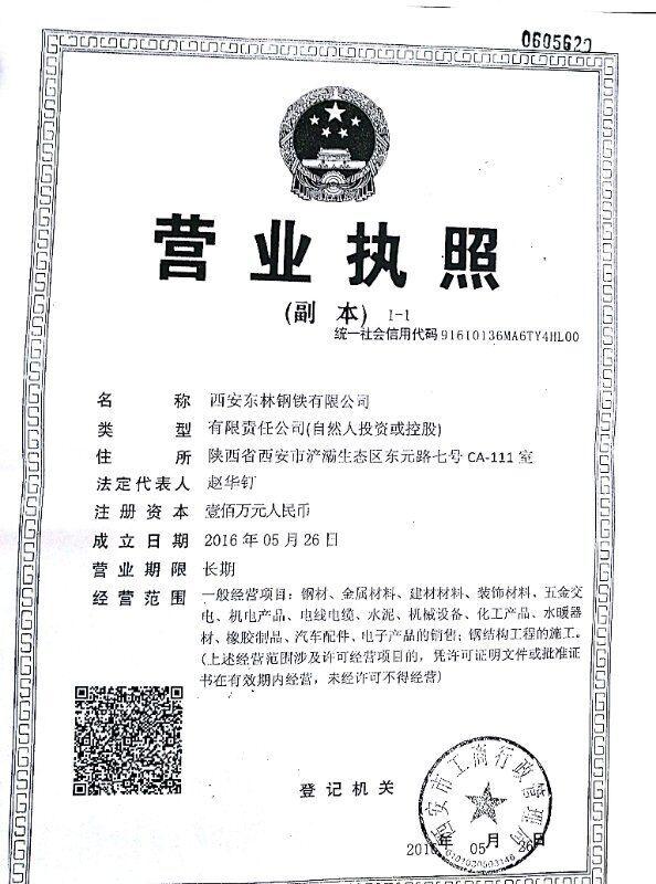 东林钢铁营业执照
