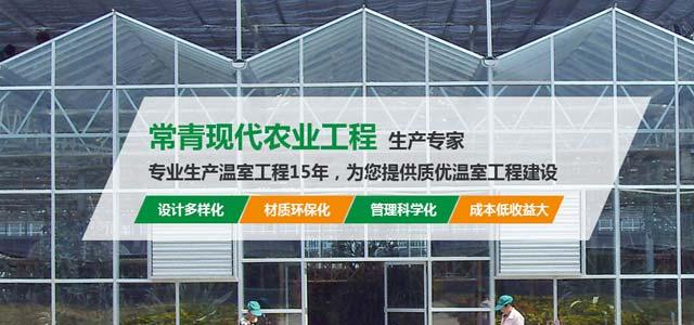杨凌常青现代农业工程北京赛车pk10计划