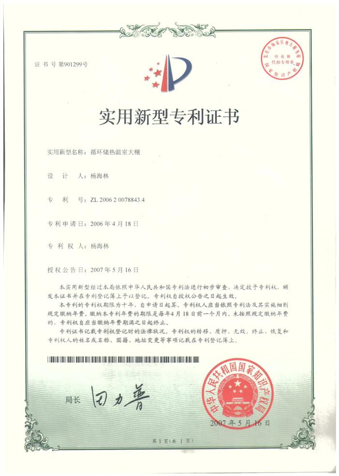 循环储热温室专利证书