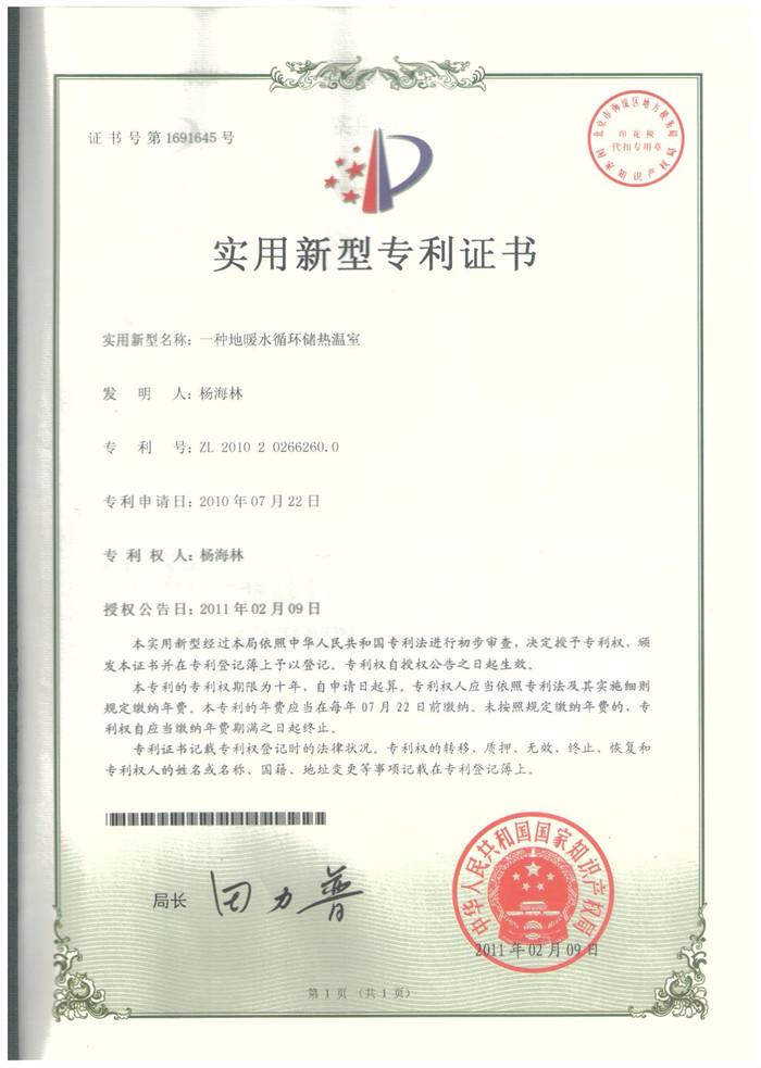 温室专利证书