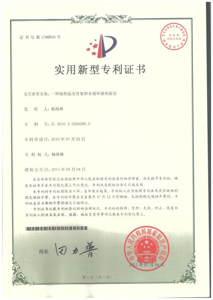 温室建设专利证书