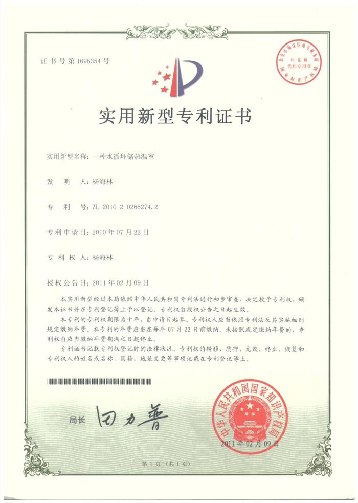 储热温室专利证书