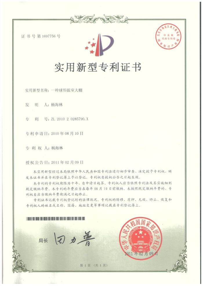 球形温室专利证书