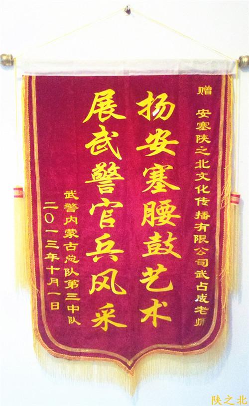 武警内蒙古总队第三中队赠
