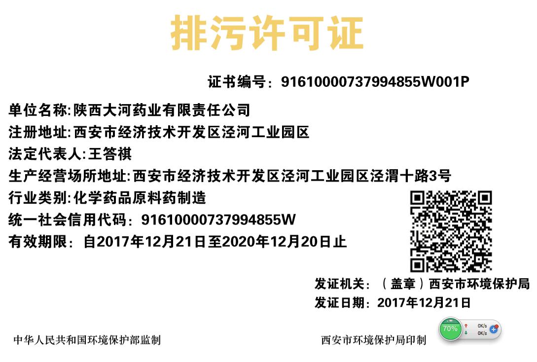 陕西大河药业有限责任公司废水排放信息公开单