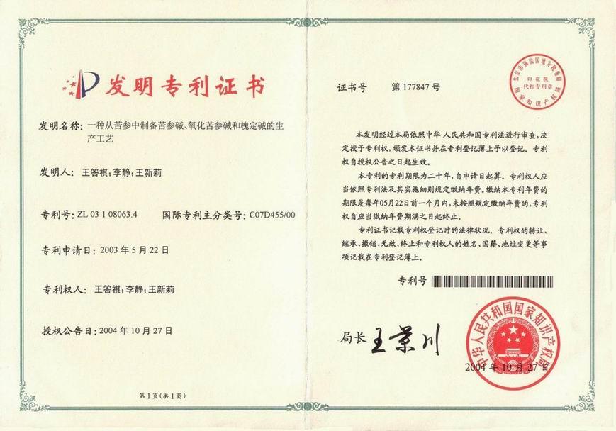 國藥準字H20054477