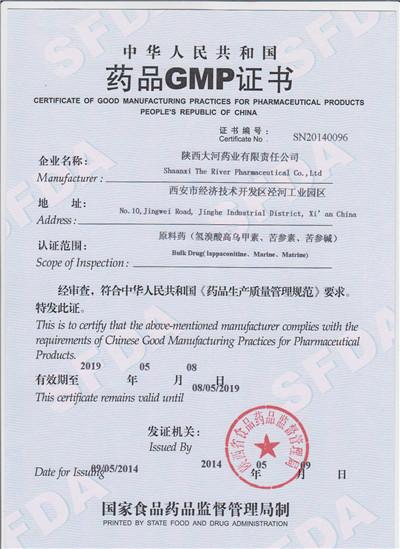 國藥準字H20083128