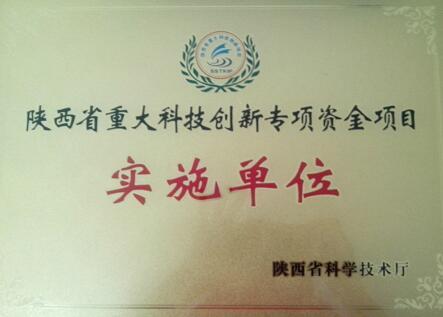 陜西省重大科技創新項目