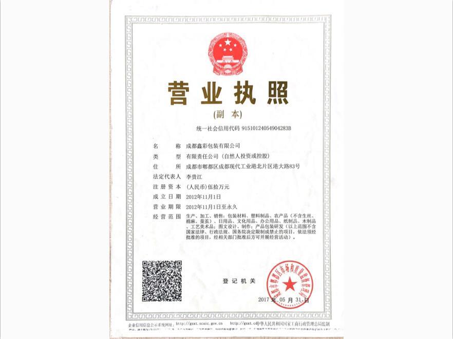 成都鑫彩包装有限公司营业执照