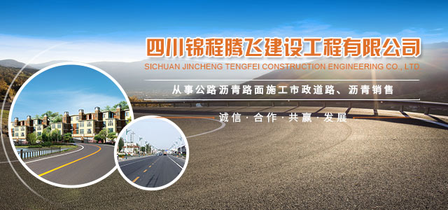 四川锦程腾飞建设工程有限公司