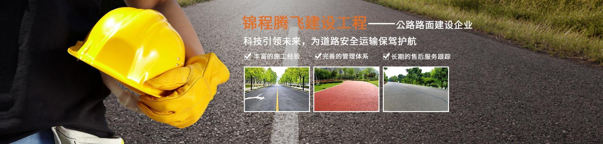 成都彩色沥青道路