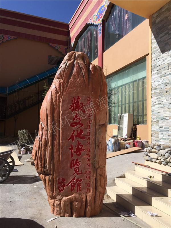 四川雕塑公司:川主寺藏文化博物馆