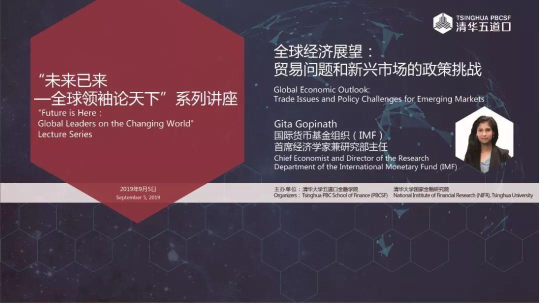 IMF首席经济学家