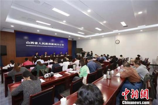 山西省政府新闻办举行的新闻发布会现场。供图