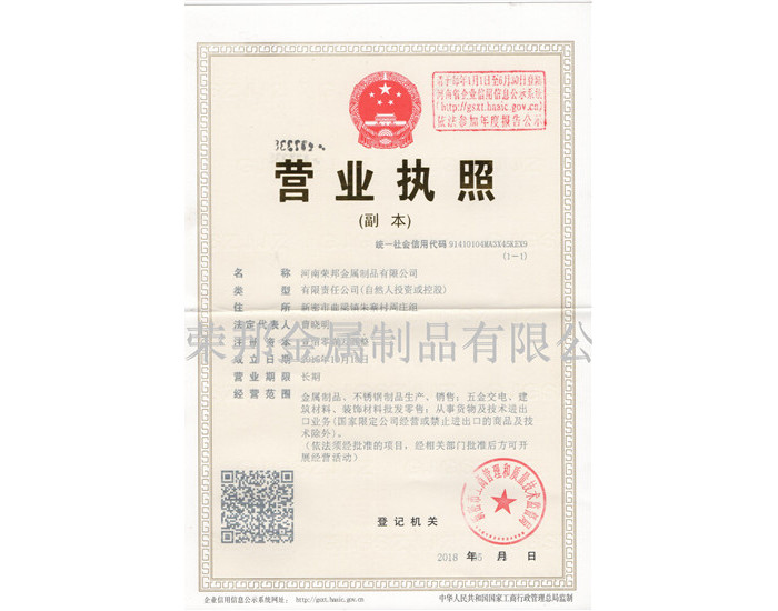 河南荣邦金属营业执照