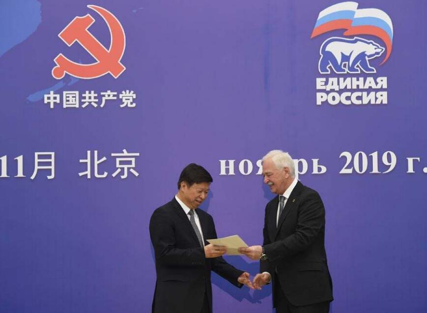 中俄执政党对话机制第七次会议在北京举行