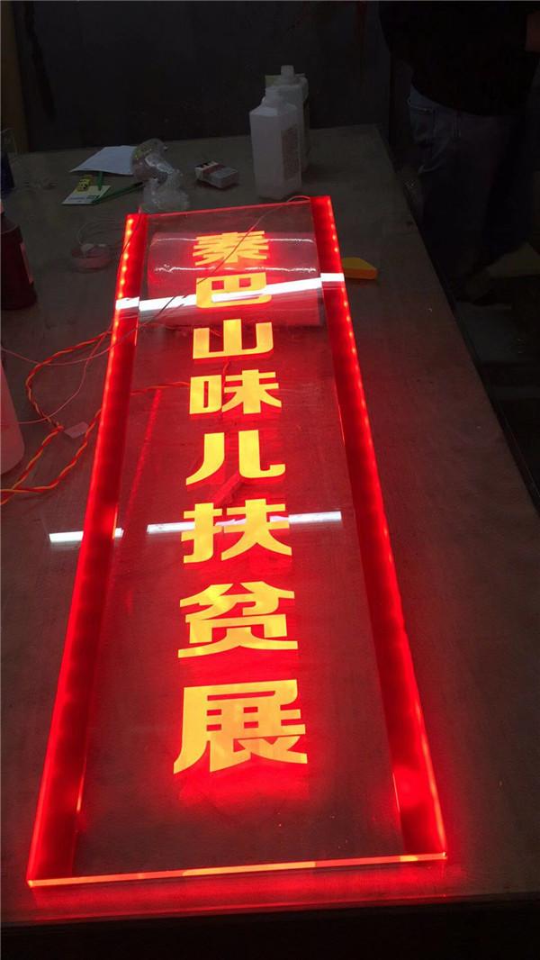 武汉亚克力灯箱厂家