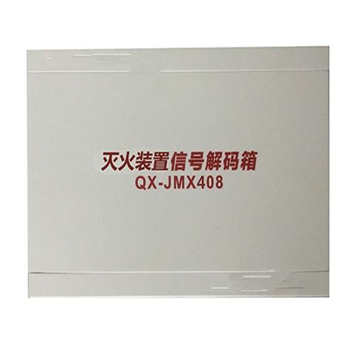 信号解码箱QX-KZX308