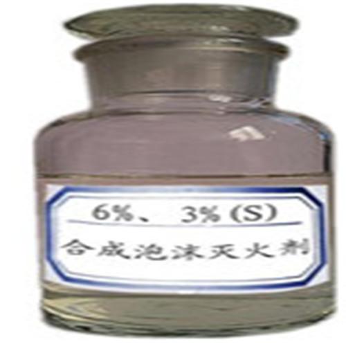 合成泡沫灭火剂3%、6%S