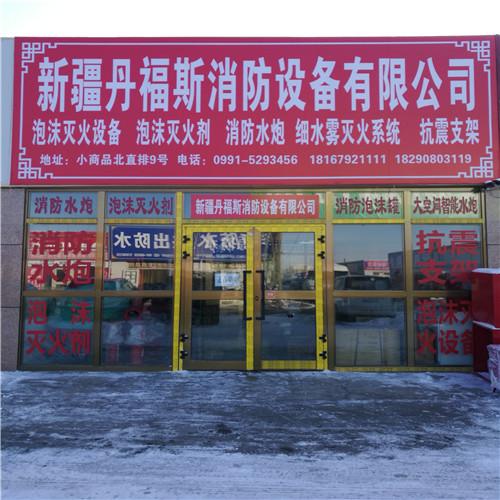 新疆丹福斯消防设备有限公司