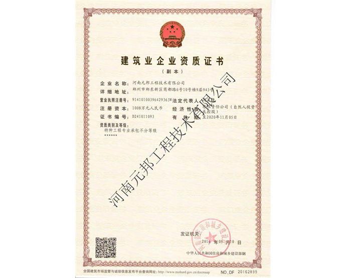 河南元邦资质证书