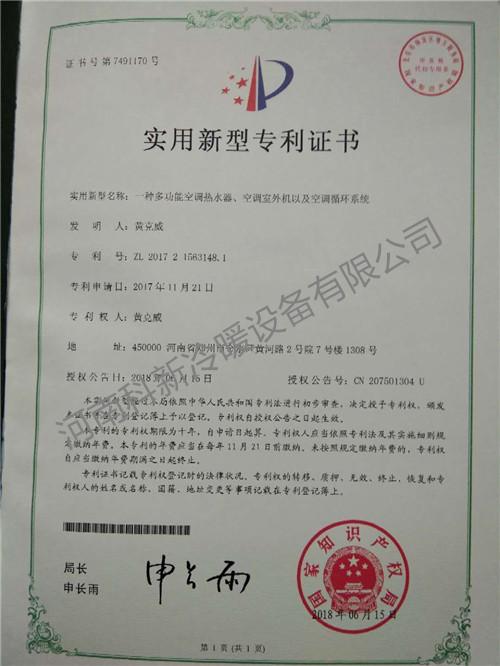 科新冷暖设备有限公司实用新型专利证书