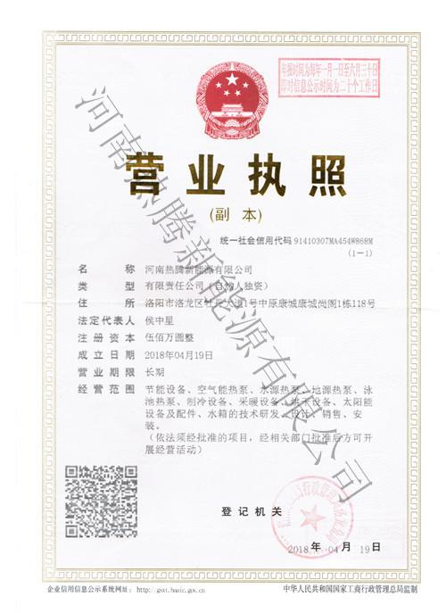 河南热腾新能源有限公司