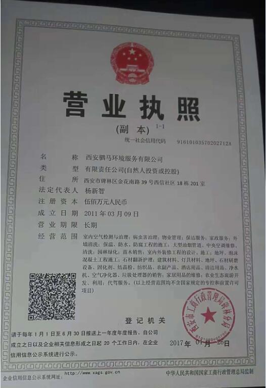 西安驷马环境服务有限公司营业执照
