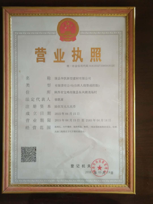 华凯建材营业执照