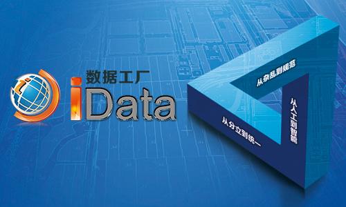 測繪軟件iData