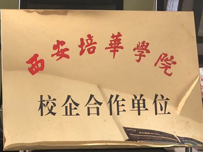 西安培華學院校企合作單位