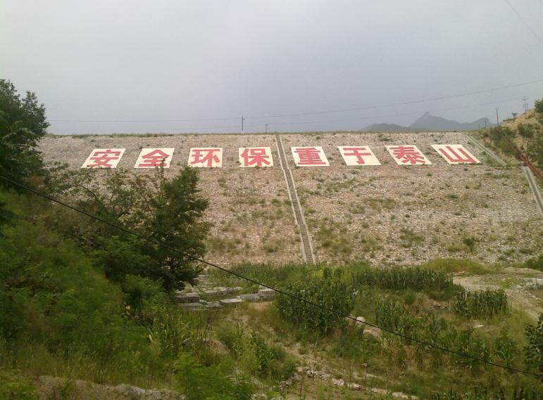 河南省欒川縣瑞達礦業有限公司打磨溝尾礦庫在線安全監測係統