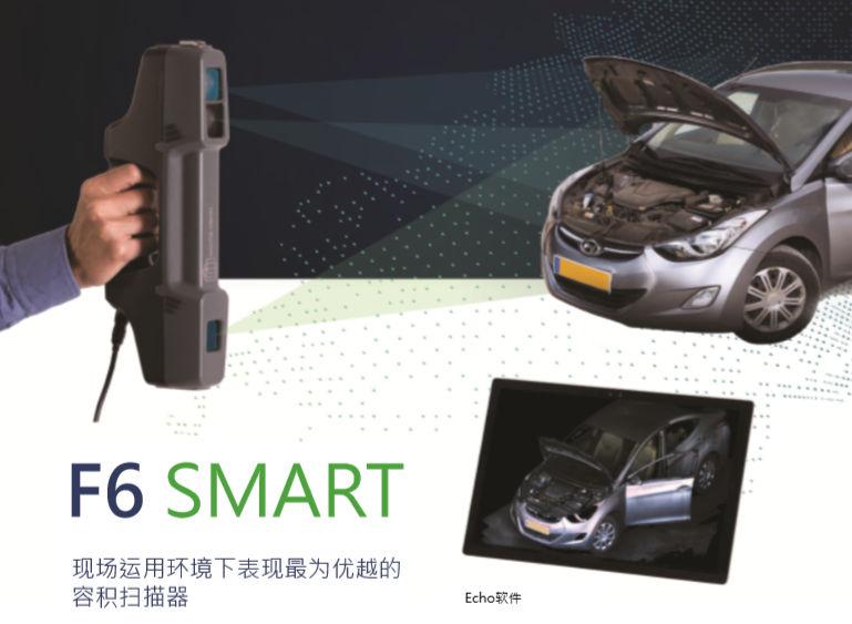 F6 SMART手持式激光掃描儀