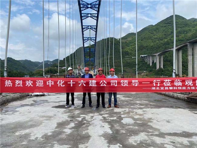 热烈欢迎中化十六建公司领导莅临观摩考察吊杆安装工艺流程