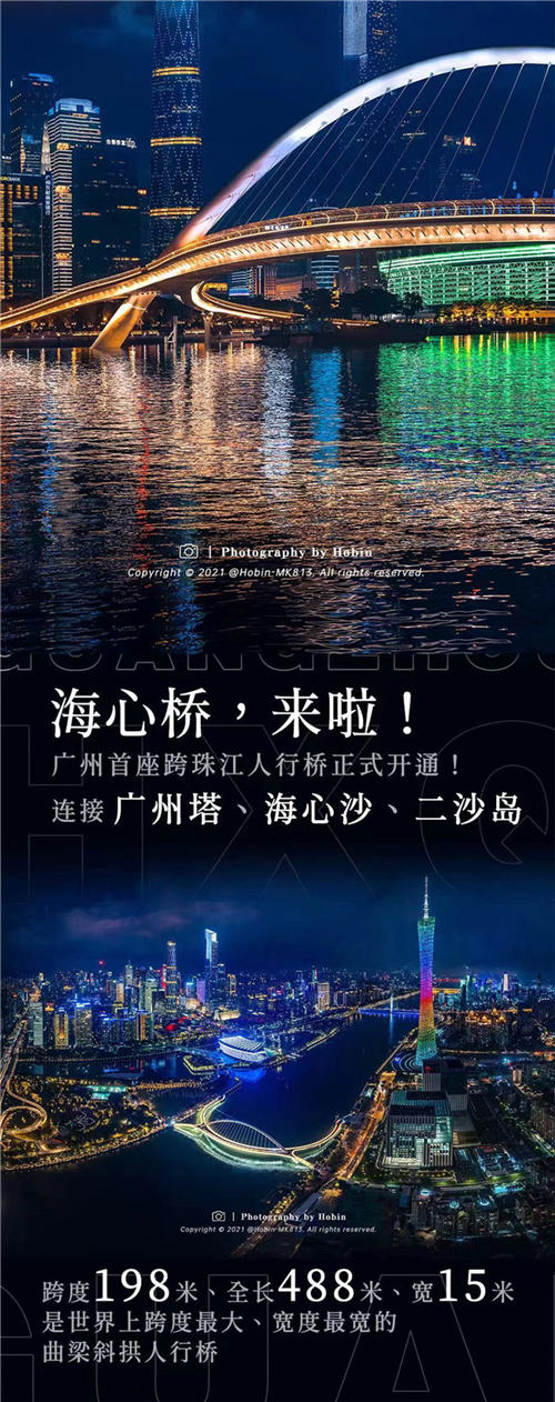 广州首座跨珠江斜拱人行桥—海心桥今日开通,攀科公司来见证参与!