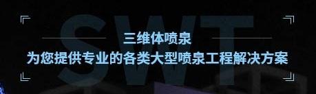 四川三维体喷泉工程有限公司
