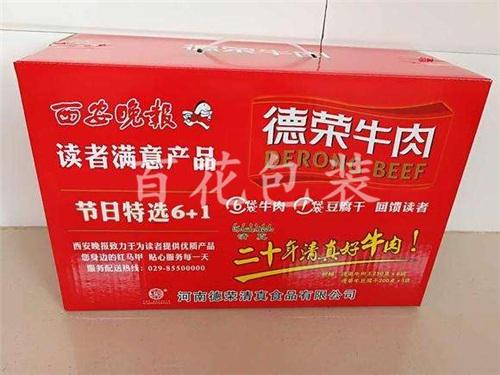 郑州肉类纸箱厂