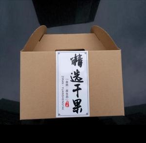三门峡干果纸箱设计