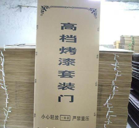 开封木门包装纸箱厂