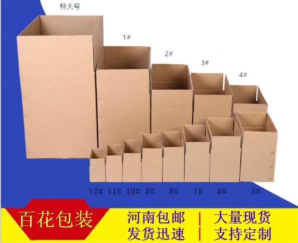 开封纸箱厂-开封纸箱包装厂