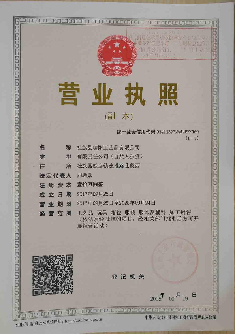 瑞阳工艺品营业执照