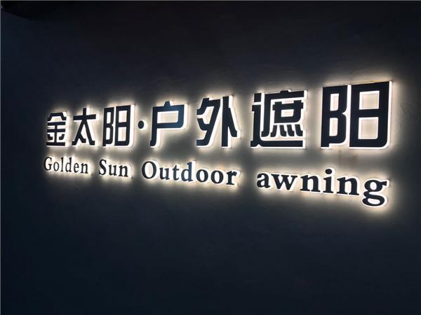 金太阳户外遮阳logo-西安遮阳棚