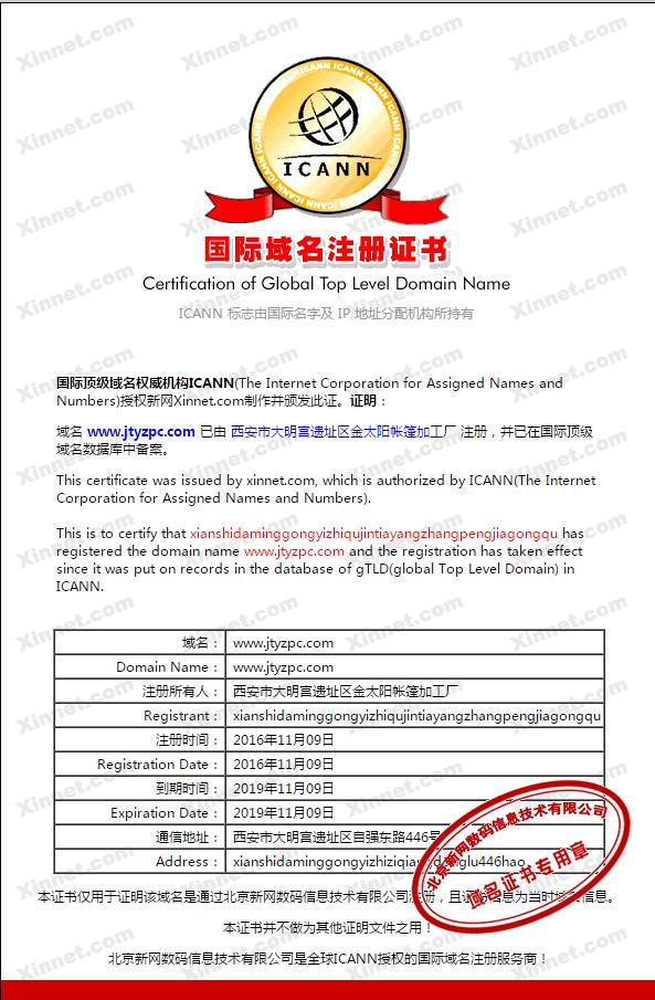金太阳帐篷加工厂-域名证书