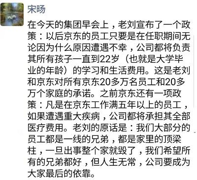 今晚六彩开奖号码结果_网易被打脸?刘强东:京东将承担重疾员工医疗费、子女学习和生活费
