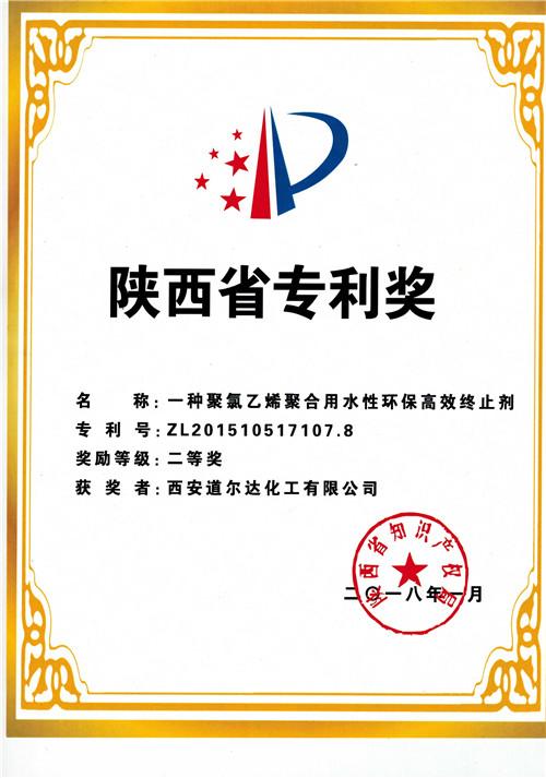 陜西省專利獎