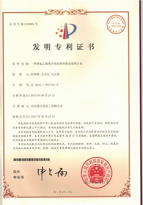 水性環保高效終止劑專利證書