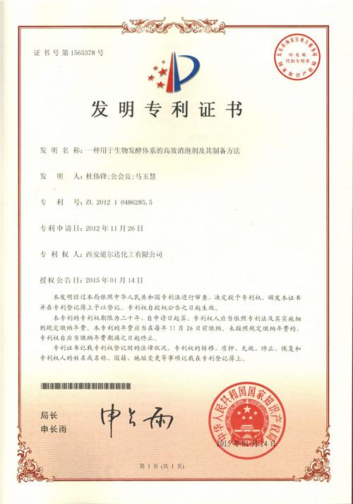 高效消泡劑及其制備方法發明專利證書