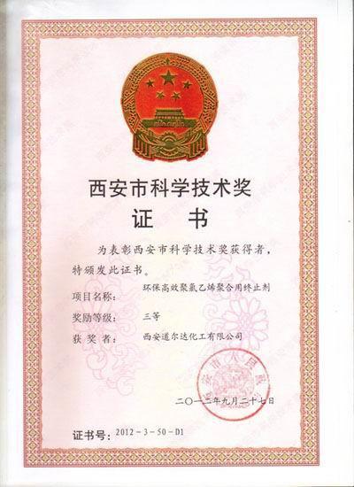 西安市科学技术奖证书
